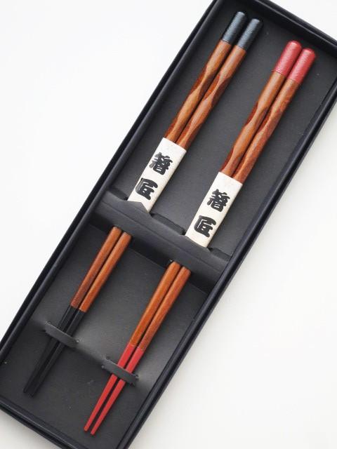 箸 2膳 夫婦箸 セット 彫刻 黒 朱 塗分け...