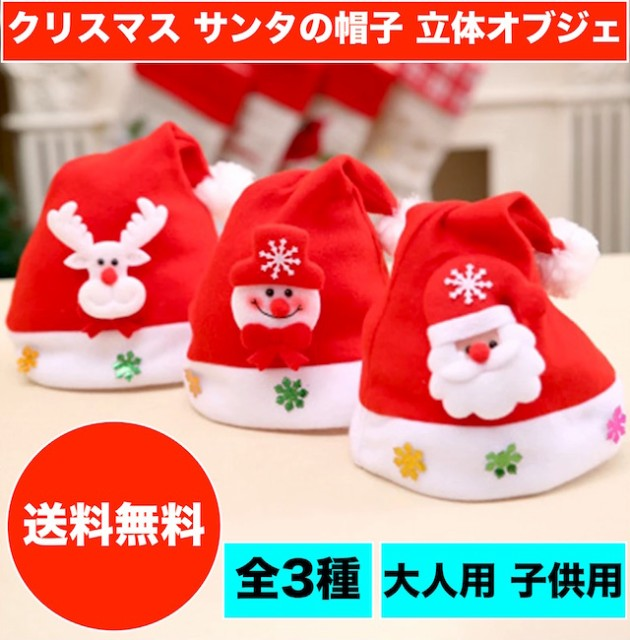 【送料無料】クリスマス サンタの帽子 全3種 3D ...