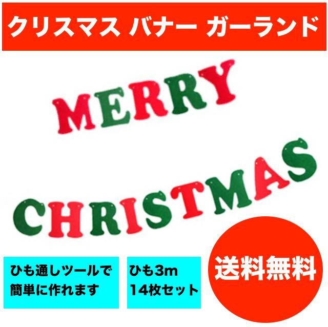 【送料無料】クリスマス バナー ガーランド 3m ...