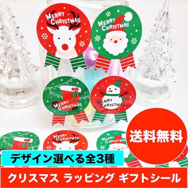 【送料無料】クリスマス ギフトシール ギフトステ...