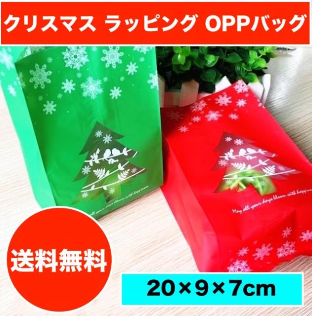 【送料無料】クリスマス ラッピング袋 ギフトバッ...