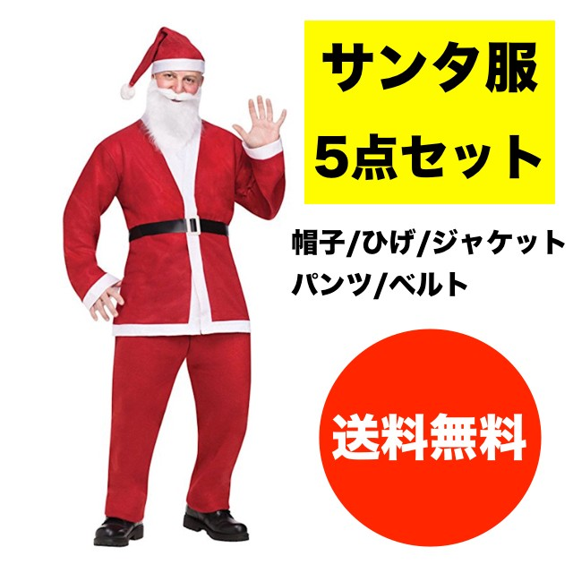 【送料無料】サンタ 衣装 コスプレ コスチューム ...