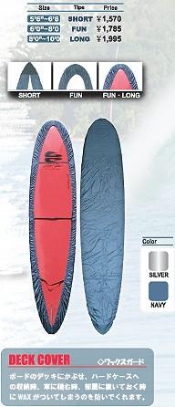 ディスティネーション(DESTINATION DS SURF)デッ...