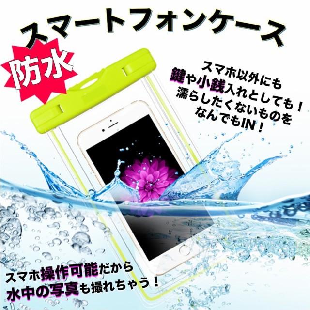 【送料無料】 防水ケース スマホ用 携帯ケース ...