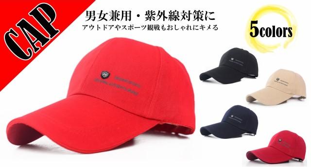 【送料無料】キャップ 帽子 無地 UVカット スポーツ アウトドア 男女兼用 ベースボール 野球帽 紫外線防止 シンプル ユニセックス ゴルフ