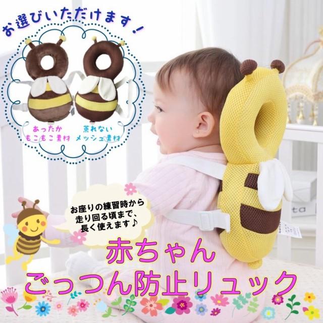 【送料無料】赤ちゃん ごっつん防止 リュック 柔...