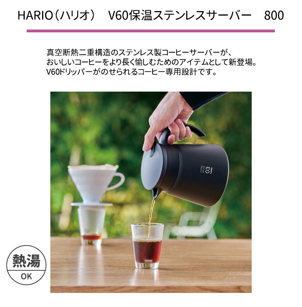 HARIO(ハリオ) V60保温ステンレスサーバー 800 ...
