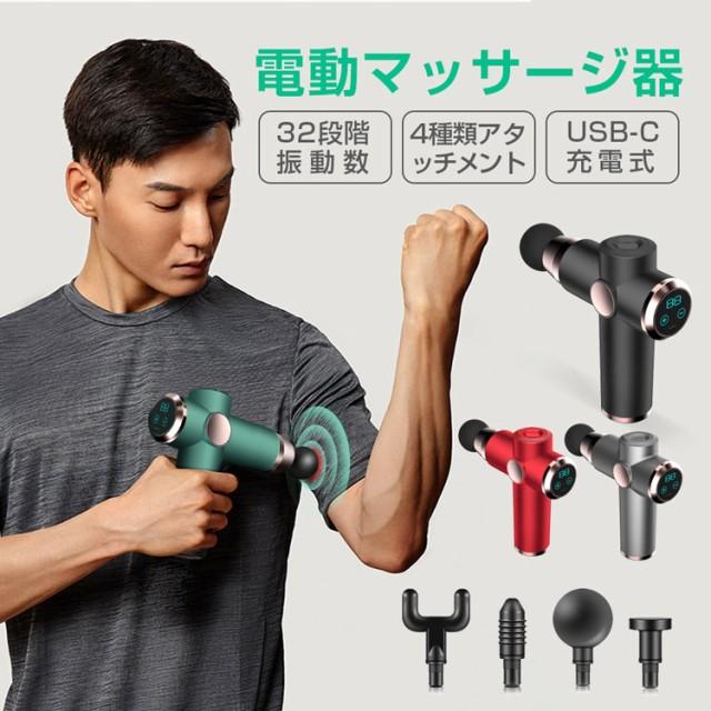 【三太郎】【BIG SALEクーポン有】2021最新型 筋肉の奥へ しっかり刺激筋膜リリースガン パワフル タッチ操作 静音 軽