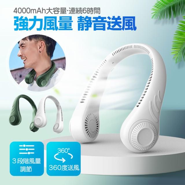 【600クーポン配布中】首掛け扇風機 USB扇風機 扇風機  静音小型扇風機 オフィス/寝室/車内など適用 2021