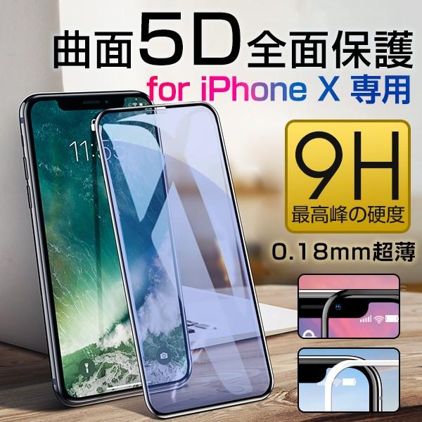 iPhone X XSフィルム ブルーライトカット9H強化ガ...