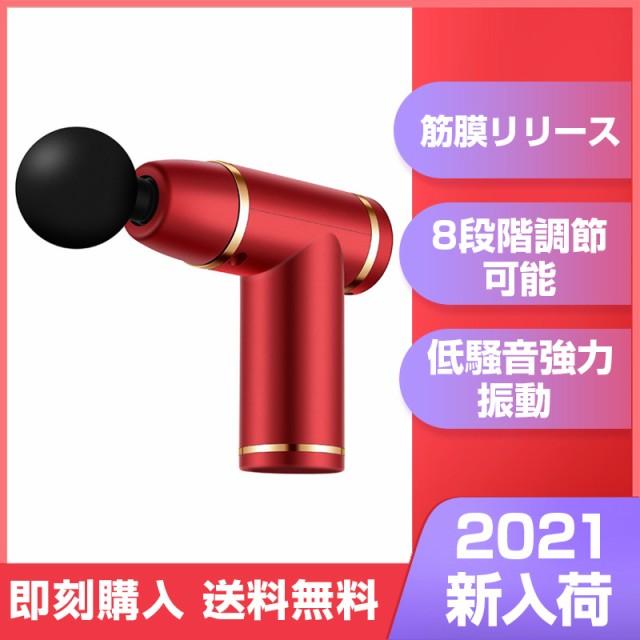 【三太郎】【BIG SALEクーポン有】2021最新型  電動 強力振動 筋膜マッサージ器 筋膜リリース 電動 電動筋膜マッサー