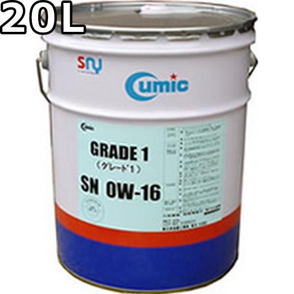 キューミック グレード1, 0W-16 SN GF-5 VHVI合成...