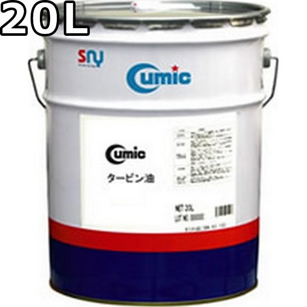 キューミック タービン油 46 20L 送料無料 Cumic ...