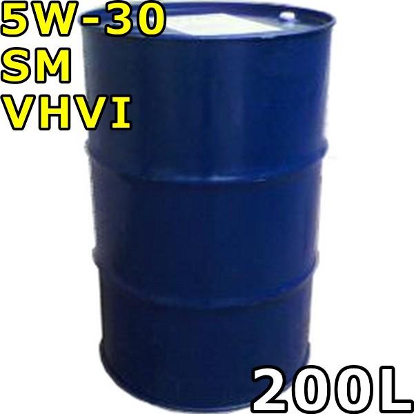 5W-30 SM VHVI 200Lドラム 代引不可 時間指定不可...