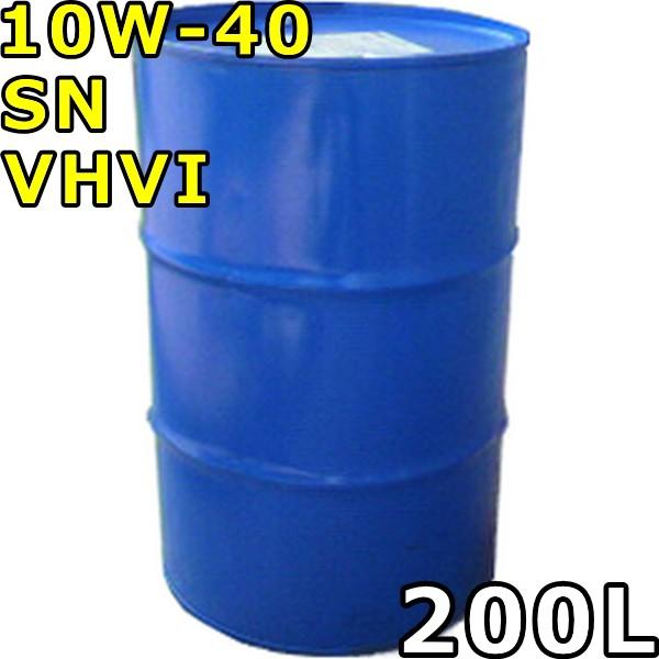 10W-40 SN VHVI 200Lドラム 代引不可 時間指定不...