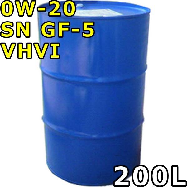 0W-20 SN GF-5 VHVI 200Lドラム 代引不可 時間指...