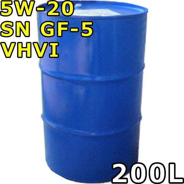 5W-20 SN GF-5 VHVI 200Lドラム 代引不可 時間指...