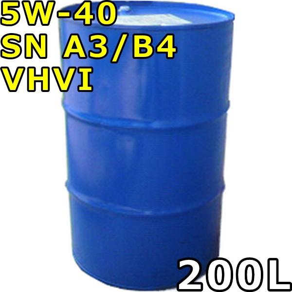 5W-40 SN A3/B4 VHVI 200Lドラム 代引不可 時間指...