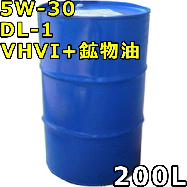 5W-30 DL-1 VHVI+鉱物油 200Lドラム 代引不可 時...