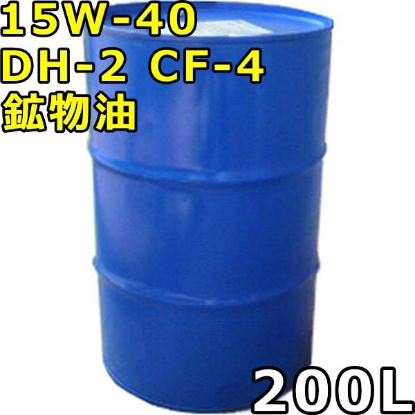 15W-40 DH-2 CF-4 鉱物油 200Lドラム 代引不可 時...