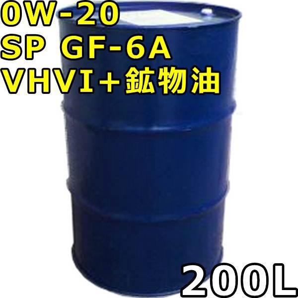 0W-20 SN VHVI+鉱物油 200Lドラム 代引不可 時間...