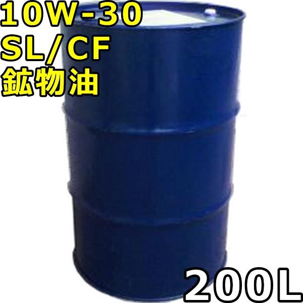 10W-30 SL/CF 鉱物油 200Lドラム 代引不可 時間指...