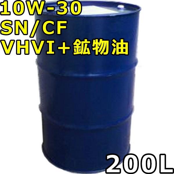 10W-30 SN/CF VHVI+鉱物油 200Lドラム 代引不可 ...