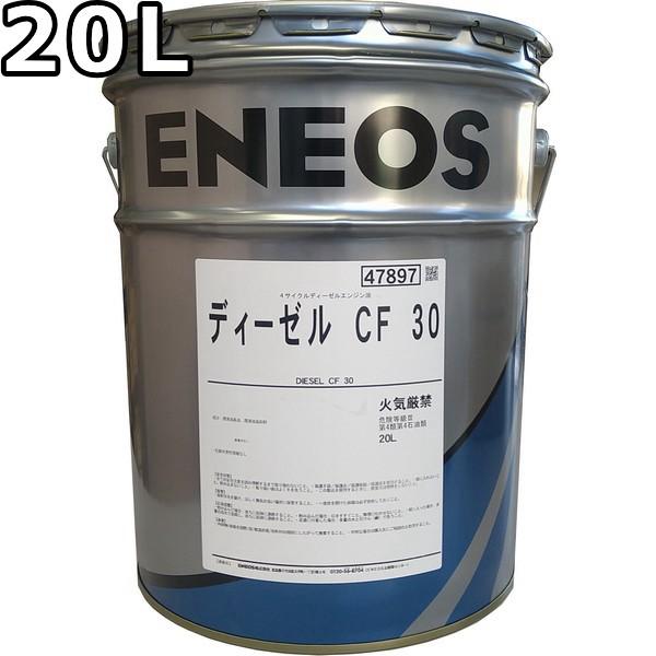 エネオス ディーゼル CF 30 20L 送料無料 (旧JXT...
