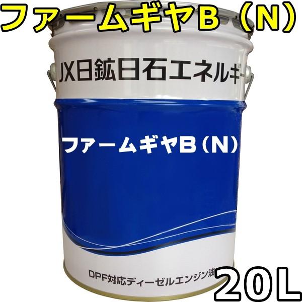 エネオス ファームギヤB(N) 75W-80 GL-4相当 20...