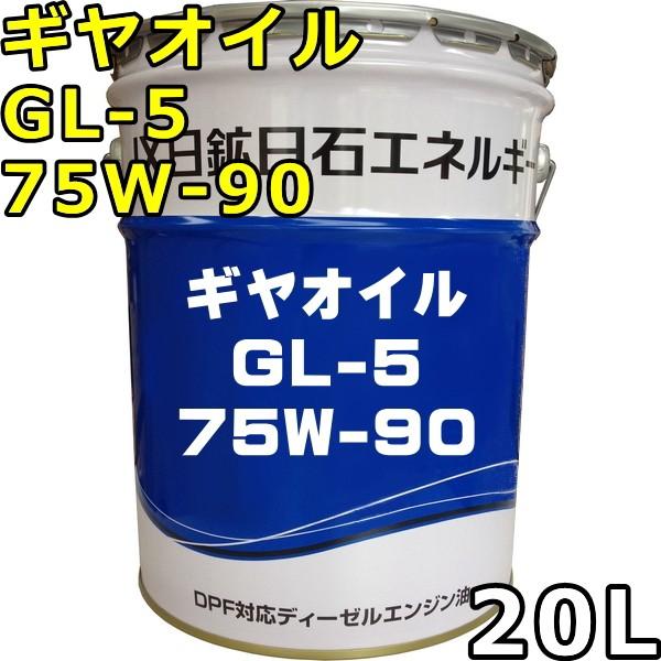 エネオス ギヤオイル GL-5 75W-90 20L 送料無料 ...