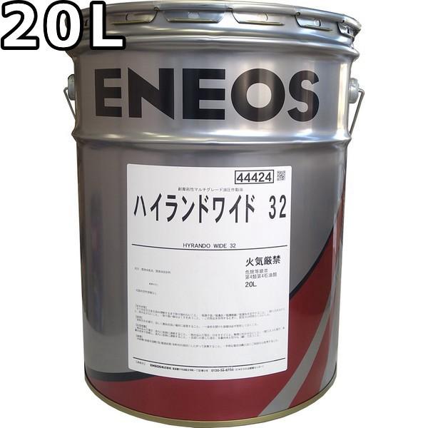 エネオス ハイランドワイド 32 20L 送料無料 (旧...