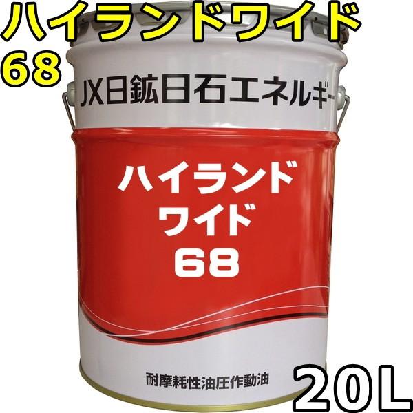 エネオス ハイランドワイド 68 20L 送料無料 (旧...