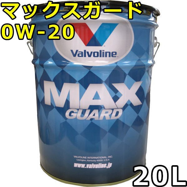 バルボリン マックスガード 0W-20 SN/GF-5 100%...