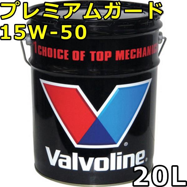 バルボリン プレミアムガード 15W-50 SN/CF 100%...