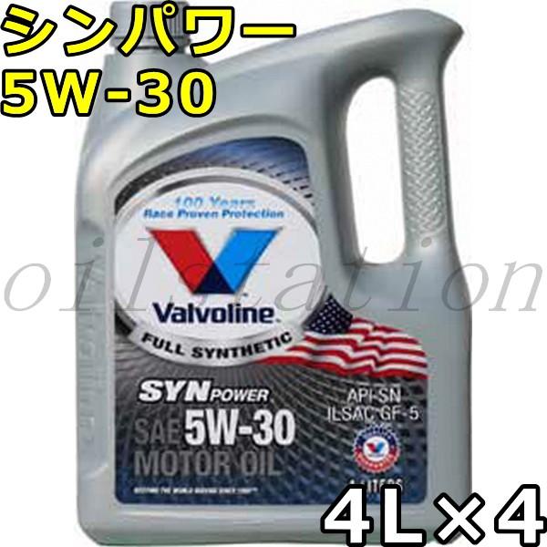 【特価商品・在庫限り】バルボリン シンパワー 5W...