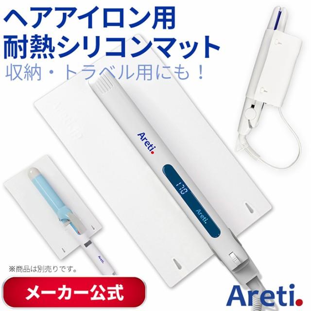 ヘアアイロン用 耐熱シリコンマット 白/ 収納や持...