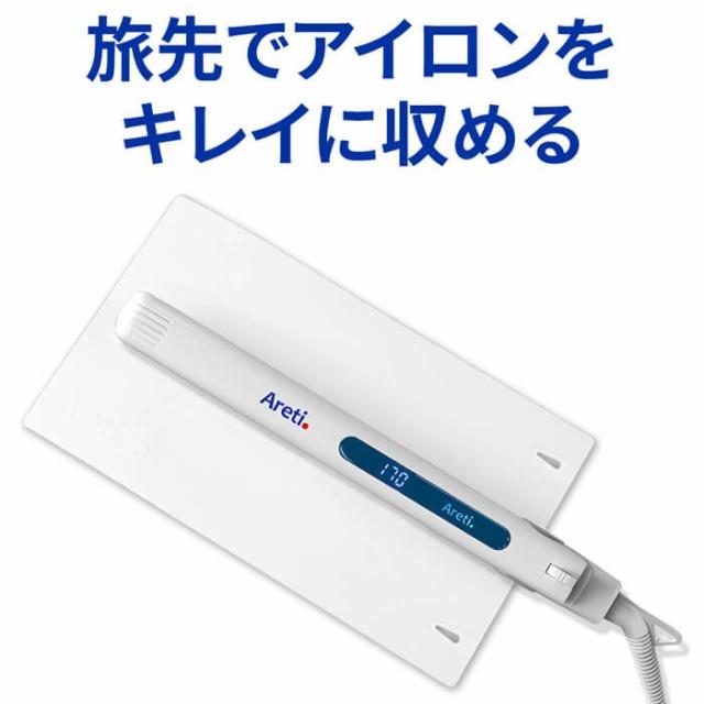 Areti アレティ 東京発メーカー  ヘアアイロン用 ...