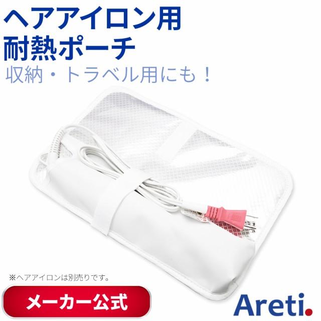 ヘアアイロン用 耐熱ポーチ 白/ 収納や持ち運び、...
