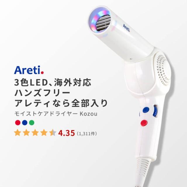 Areti アレティ 東京発メーカー 最大3年保証 ハン...