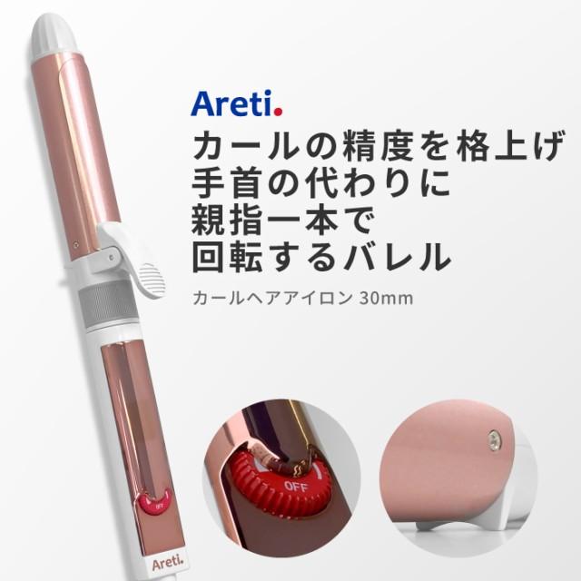 Areti アレティ 東京発メーカー 最大3年保証 30mm...