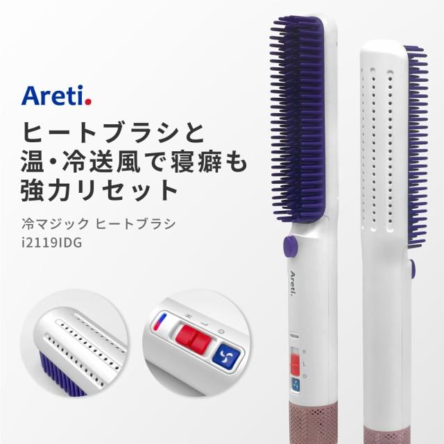 Areti アレティ 東京発メーカー 最大3年保証 送風...