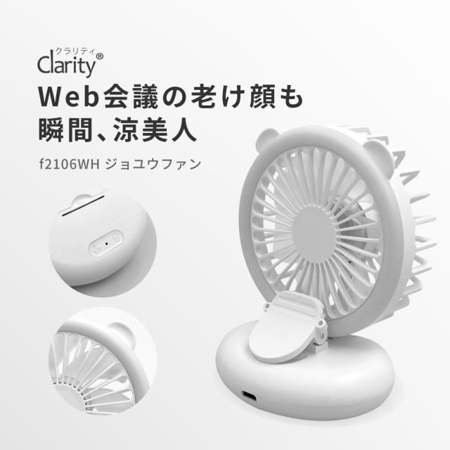 Clarity 小型 LEDリングライト付き 扇風機 LEDリ...