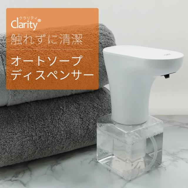 Clarity アレティ 東京発メーカー ソープディスペ...