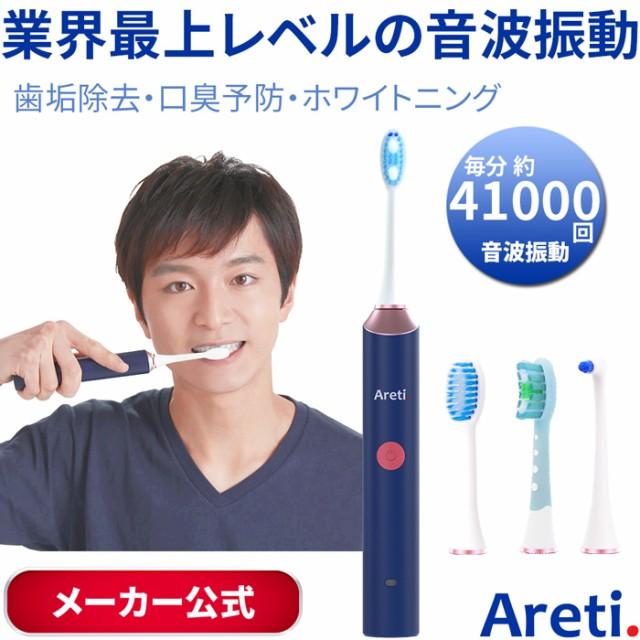 電動歯ブラシ プロフェッショナル ビューティーケ...