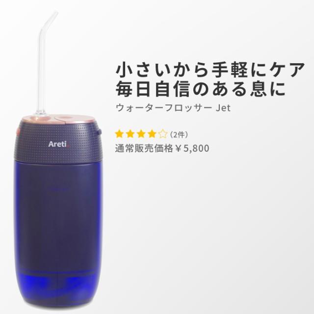 Areti アレティ 東京発メーカー ポータブル 口腔...