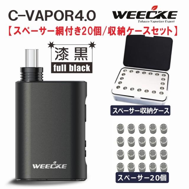 【スペーサー網付き20個/収納ケースセット】 WEEC...