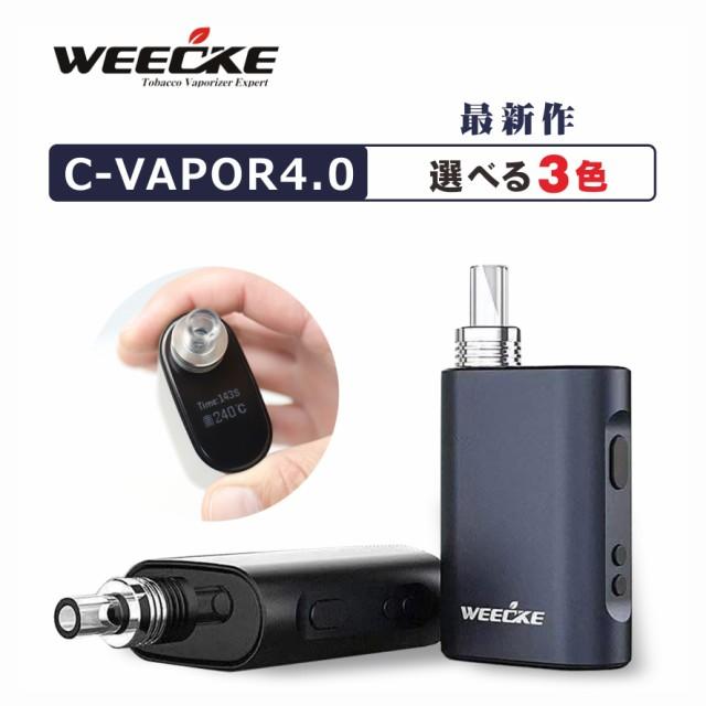 WEECKE C VAPOR4.0 cvapor3.0がグレードアップ 最...