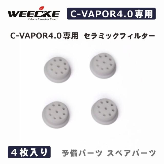 WEECKE CVAPOR4.0 cvapor4.0【セラミックフィルタ...