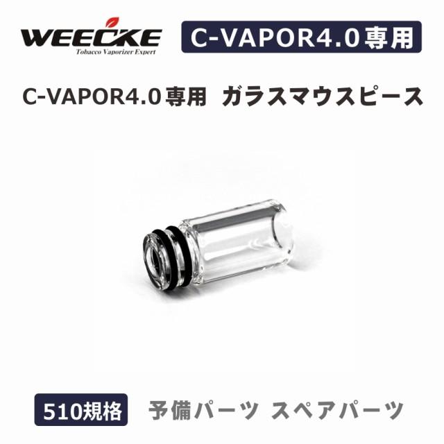 WEECKE CVAPOR4.0 cvapor4.0【ガラスマウスピース...