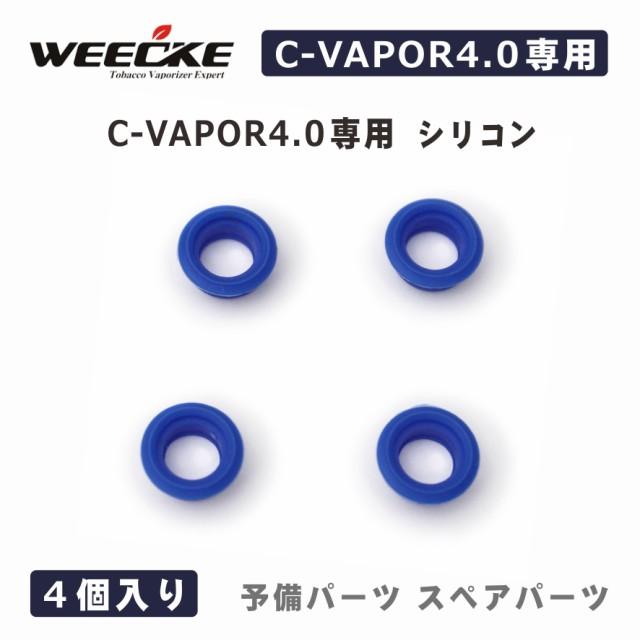 WEECKE CVAPOR4.0 cvapor4.0【シリコン】予備パー...